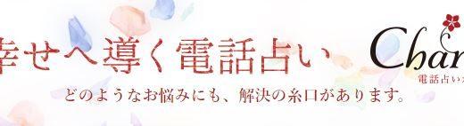 電話占いカリス|和葉先生(かずは)の口コミ【近未来】