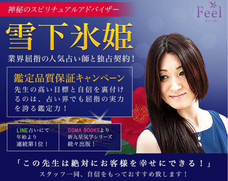 雪下氷姫鑑定保証キャンペーン