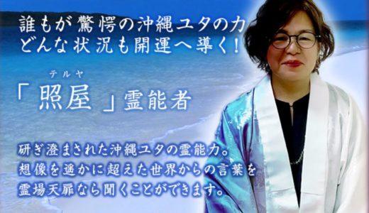 霊場天扉|照屋(テルヤ)霊能者の口コミ【評判でわかったユタの実力】