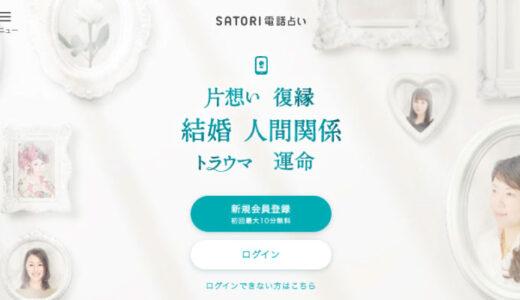 【SATORI】桜龍(おうりゅう)の口コミ【電話占いサトリ】