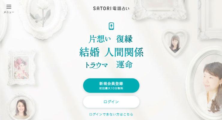 satori 電話占い ameba